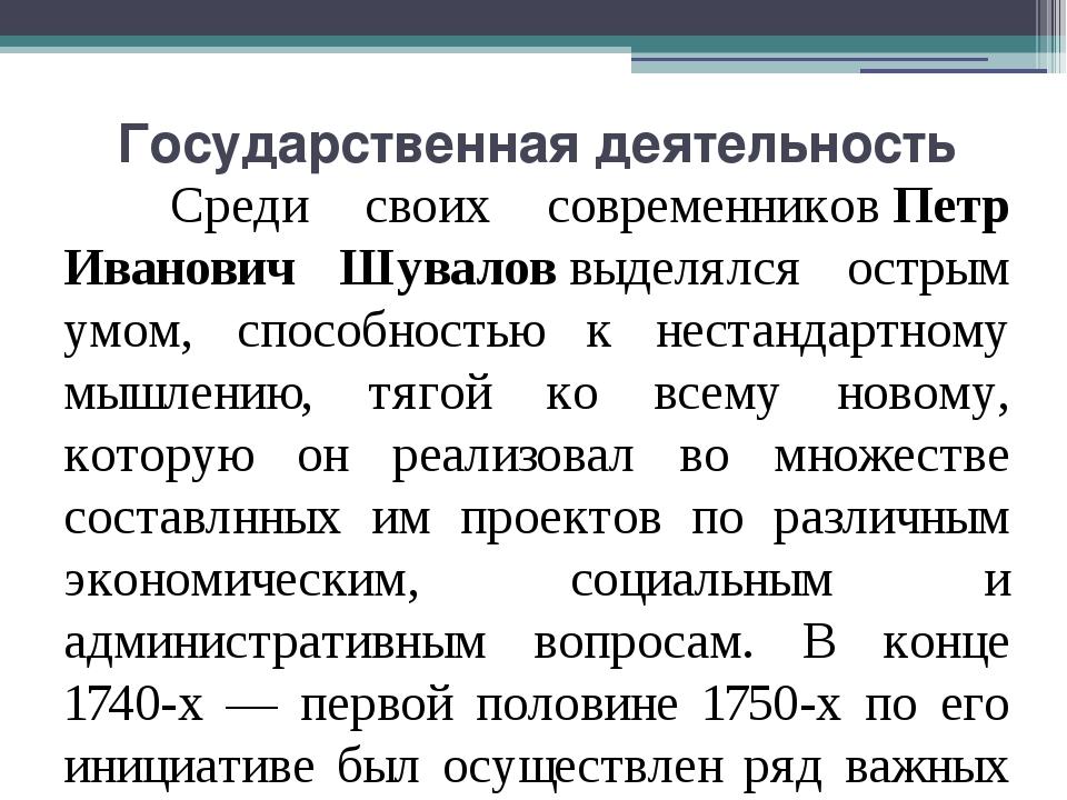 Государственная деятельность Среди своих современниковПетр Иванович Шувал...