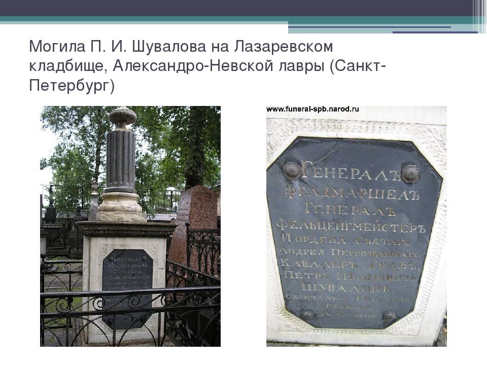 Могила П.И.Шувалова на Лазаревском кладбище,Александро-Невской лавры(Санк...