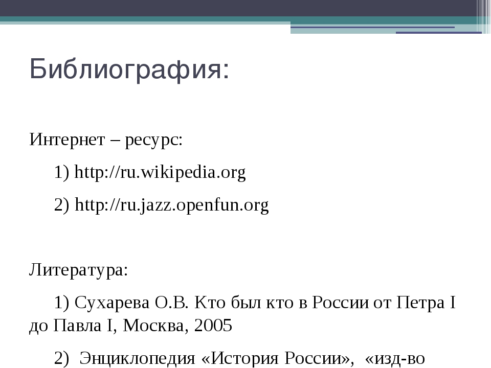 Библиография: Интернет – ресурс: 1) http://ru.wikipedia.org 2) http://ru.ja...