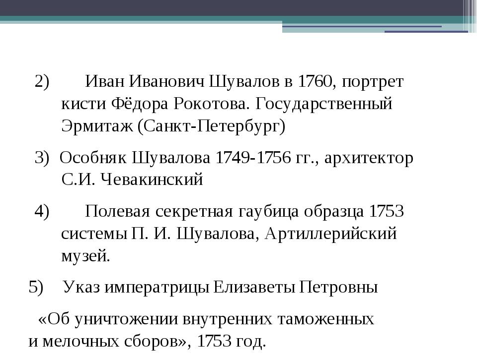2)Иван Иванович Шувалов в 1760, портрет кистиФёдора Рокотова. Государственн...