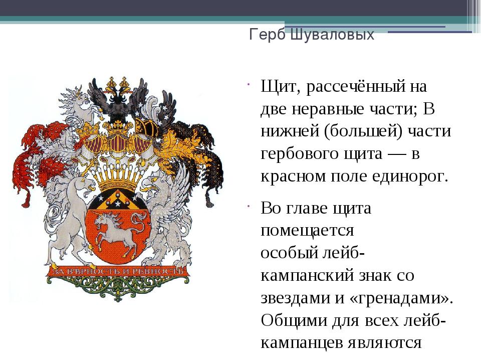 Герб Шуваловых Щит, рассечённый на две неравные части; В нижней (большей) час...