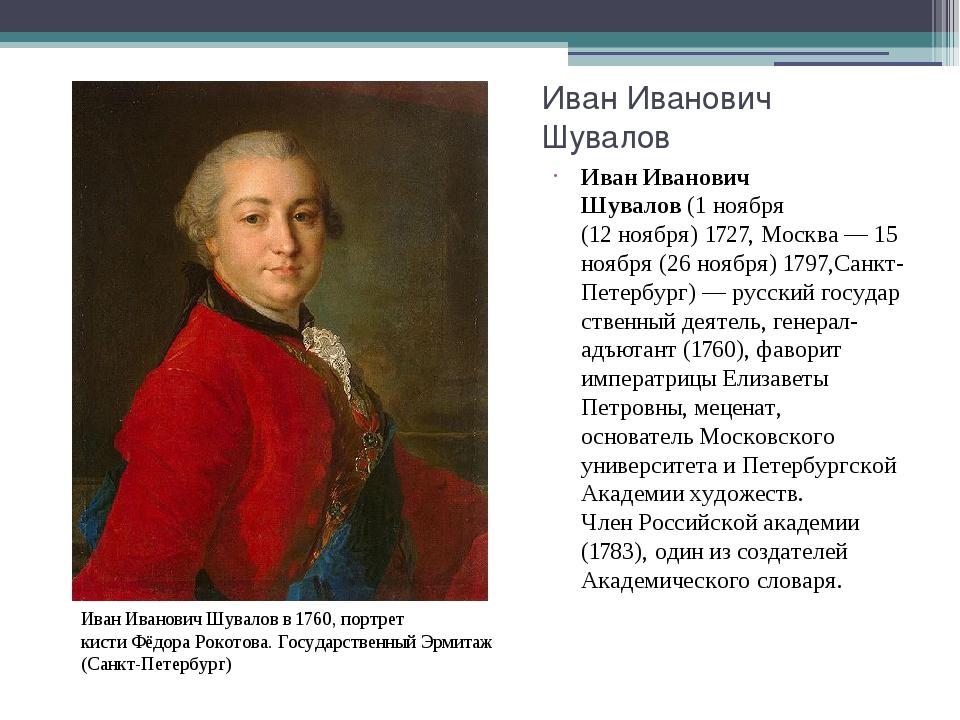 Иван Иванович Шувалов Иван Иванович Шувалов(1ноября (12ноября)1727,Москв...