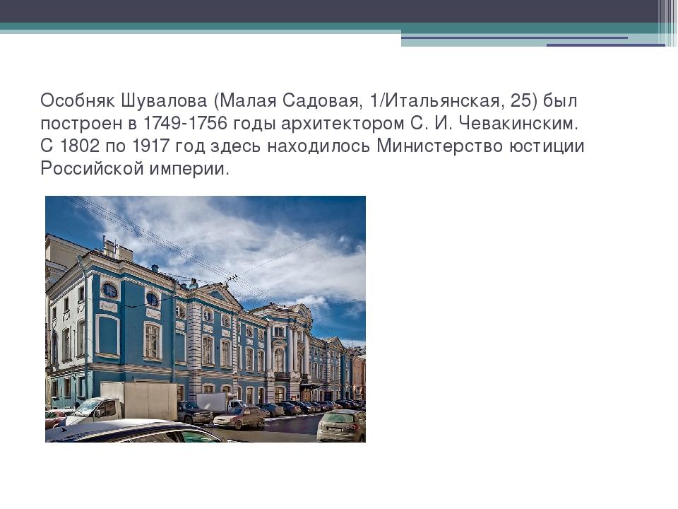 Особняк Шувалова(Малая Садовая, 1/Итальянская, 25) был построен в1749-1756...