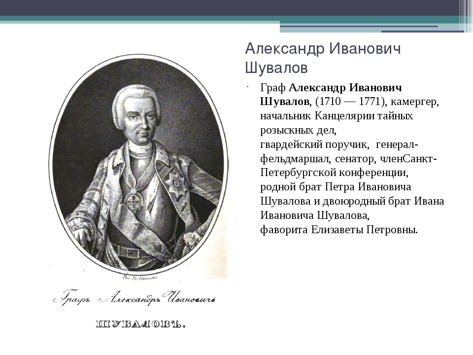 Александр Иванович Шувалов ГрафАлександр Иванович Шувалов, (1710—1771),ка...
