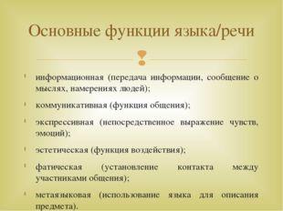 информационная (передача информации, сообщение о мыслях, намерениях людей); к