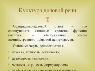 Официально-деловой стиль – это совокупность языковых средств, функция которы