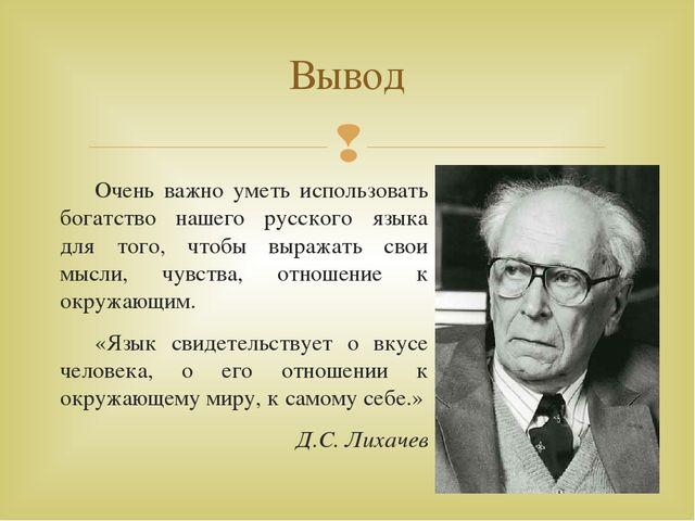 Очень важно уметь использовать богатство нашего русского языка для того, что...