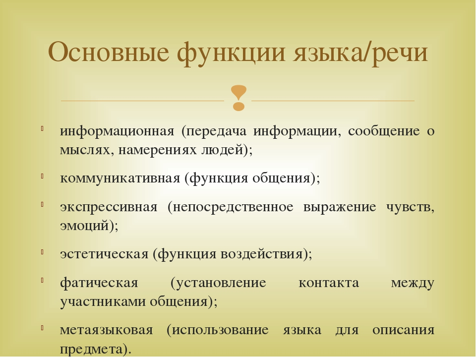 информационная (передача информации, сообщение о мыслях, намерениях людей); к...