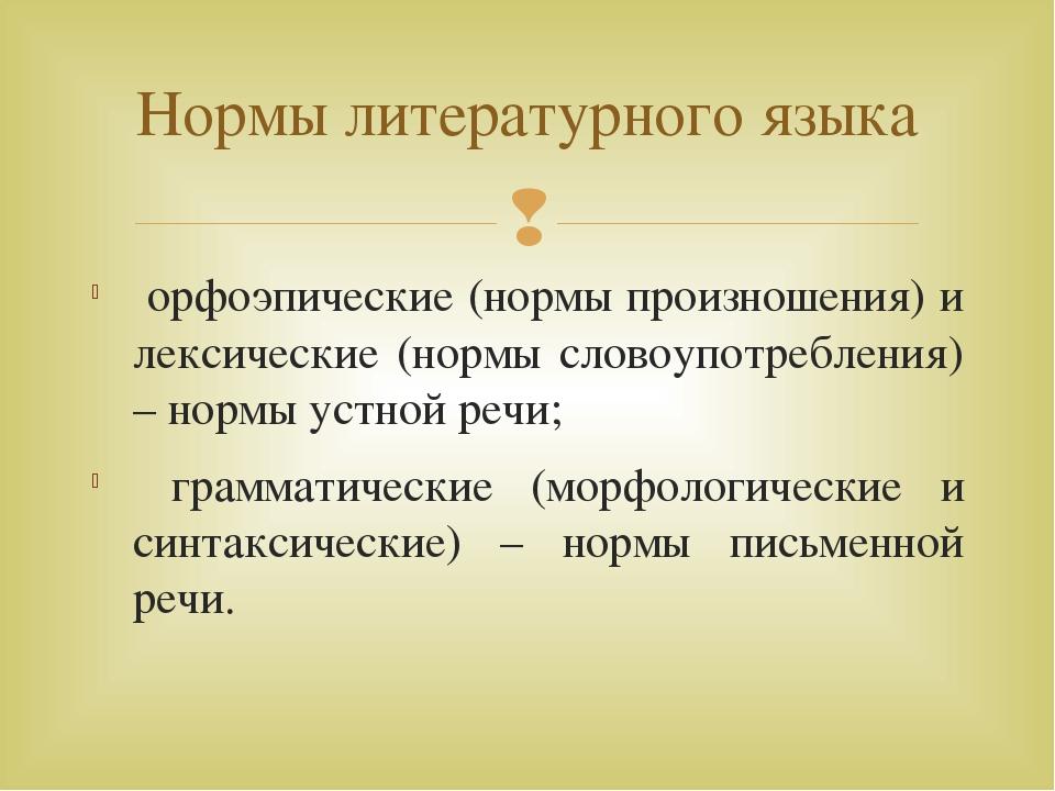 орфоэпические (нормы произношения) и лексические (нормы словоупотребления) –...