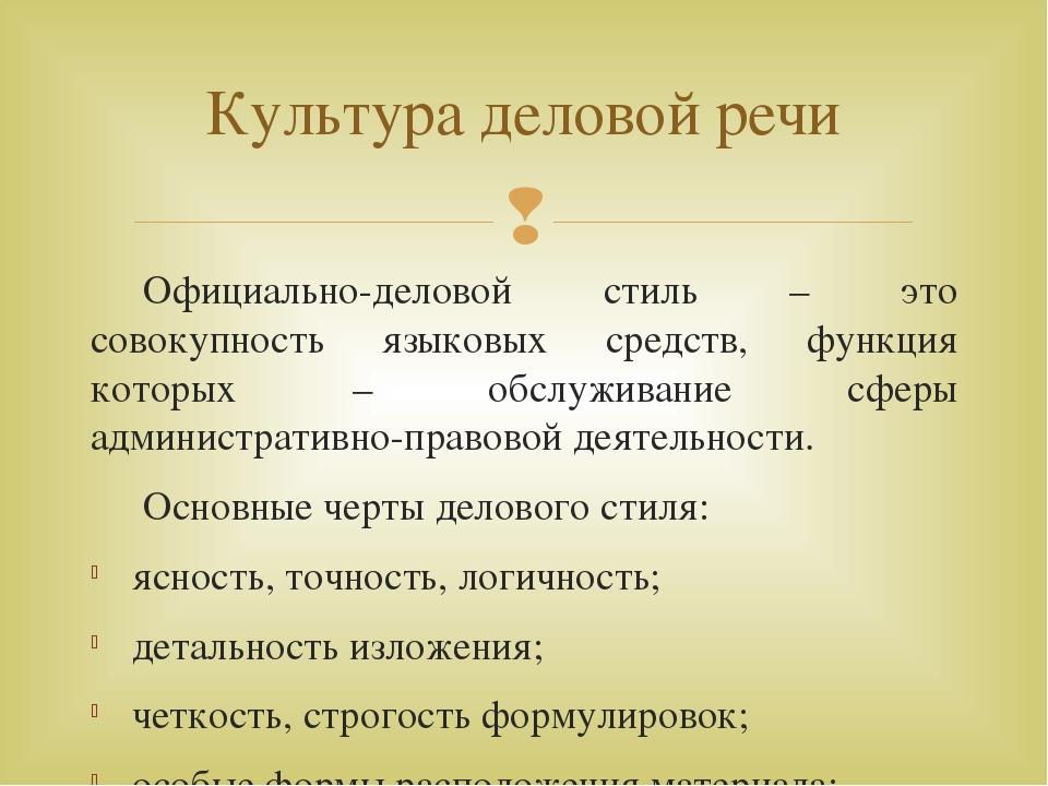 Официально-деловой стиль – это совокупность языковых средств, функция которы...