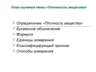 План изучения темы «Плотность вещества» Определение «Плотность вещества» Букв
