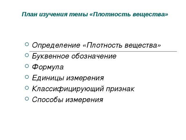 План изучения темы «Плотность вещества» Определение «Плотность вещества» Букв...
