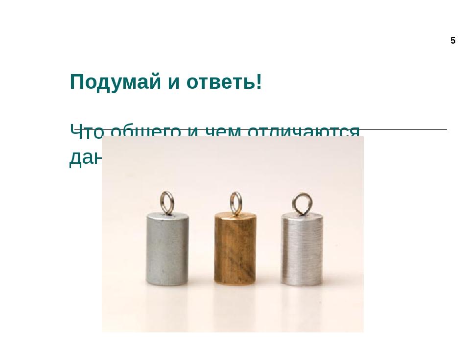 Подумай и ответь! Что общего и чем отличаются данные цилиндры? 5