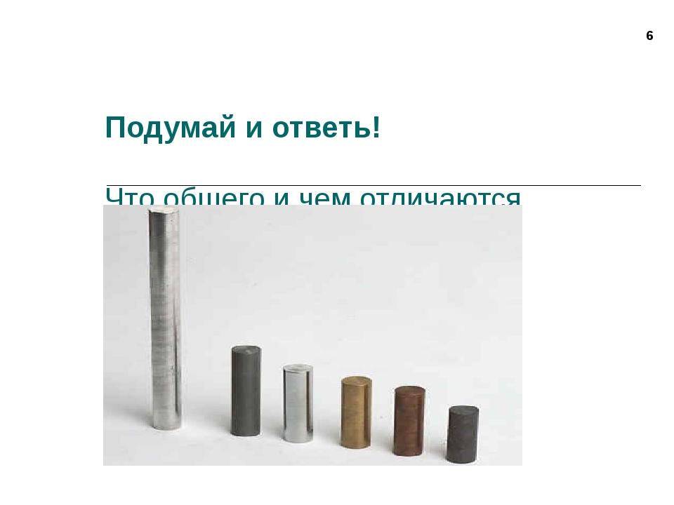 Подумай и ответь! Что общего и чем отличаются данные цилиндры? 6