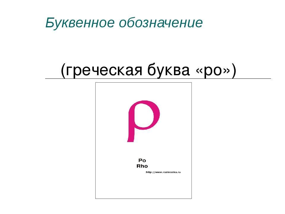Буквенное обозначение (греческая буква «ро»)