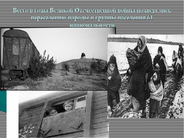 Всего в годы Великой Отечественной войны подверглись переселению народы и гру...