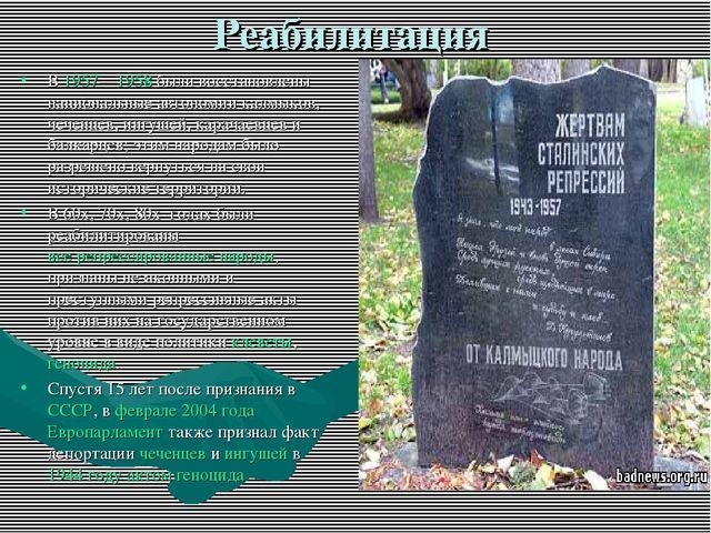 Реабилитация В 1957—1958 были восстановлены национальные автономии калмыков,...