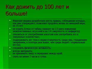 Как дожить до 100 лет и больше! Финские медики разработали шесть правил, собл
