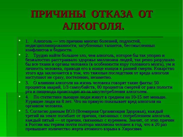 ПРИЧИНЫ ОТКАЗА ОТ АЛКОГОЛЯ. 1. Алкоголь — это причина многих болезней, под...
