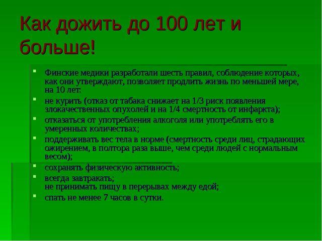 Как дожить до 100 лет и больше! Финские медики разработали шесть правил, собл...