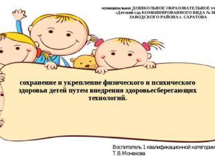 сохранение и укрепление физического и психического здоровья детей путем внедр