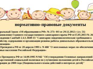 нормативно-правовые документы Федеральный Закон «Об образовании в РФ» № 273-