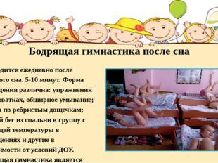 Бодрящая гимнастика после сна Проводится ежедневно после дневного сна. 5-10 м