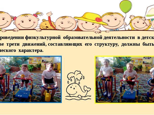 При проведении физкультурной образовательной деятельности в детском саду две...