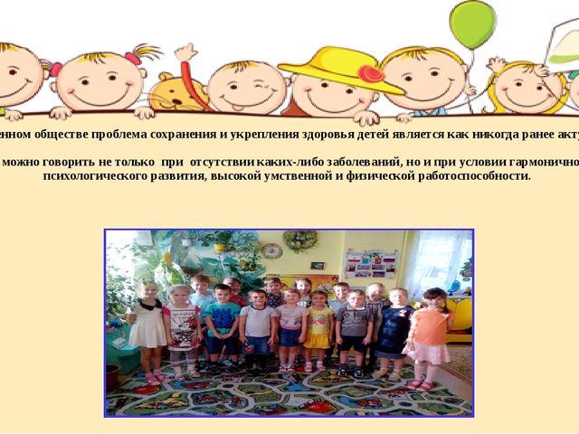 В современном обществе проблема сохранения и укрепления здоровья детей являет...
