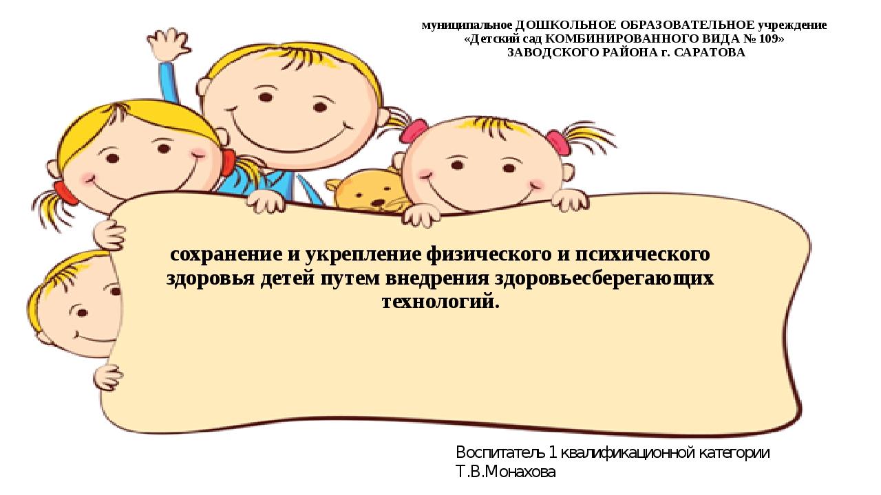 сохранение и укрепление физического и психического здоровья детей путем внедр...