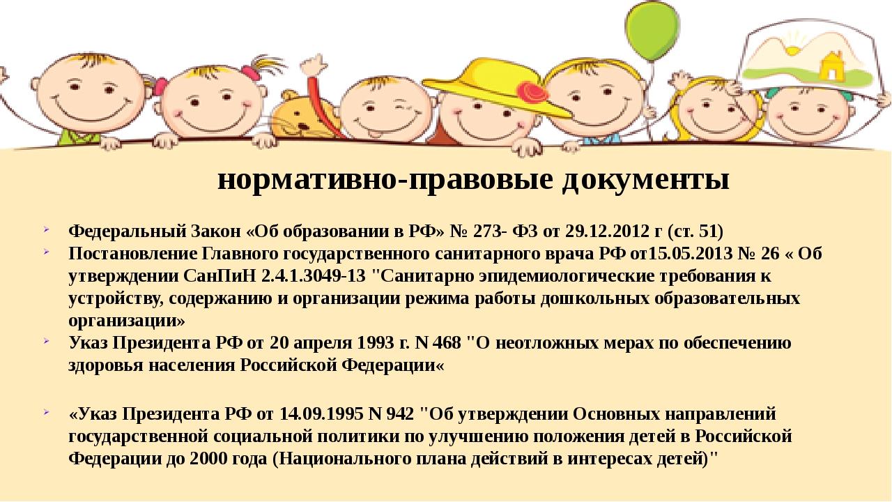 нормативно-правовые документы Федеральный Закон «Об образовании в РФ» № 273-...