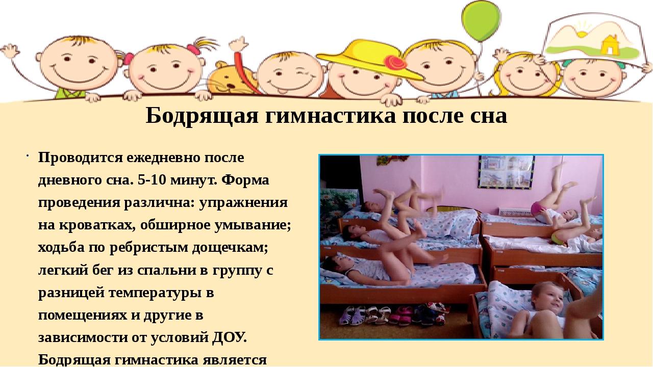 Бодрящая гимнастика после сна Проводится ежедневно после дневного сна. 5-10 м...