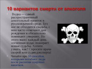 Водка — самый распространенный алкогольный напиток в русскоязычной среде. Бе