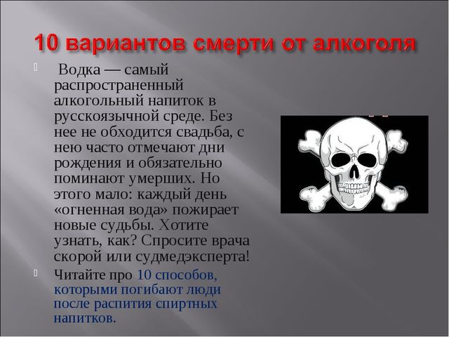 Водка — самый распространенный алкогольный напиток в русскоязычной среде. Бе...