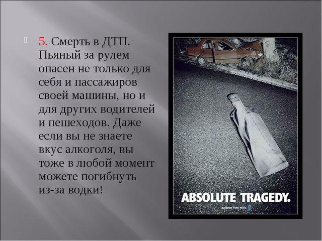 5. Смерть в ДТП. Пьяный за рулем опасен не только для себя и пассажиров своей...
