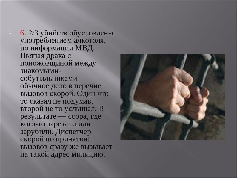 6. 2/3 убийств обусловлены употреблением алкоголя, по информации МВД. Пьяная...