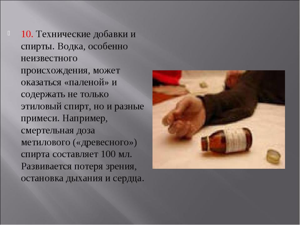 10. Технические добавки и спирты. Водка, особенно неизвестного происхождения,...