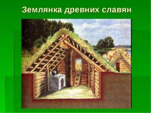 Землянка древних славян