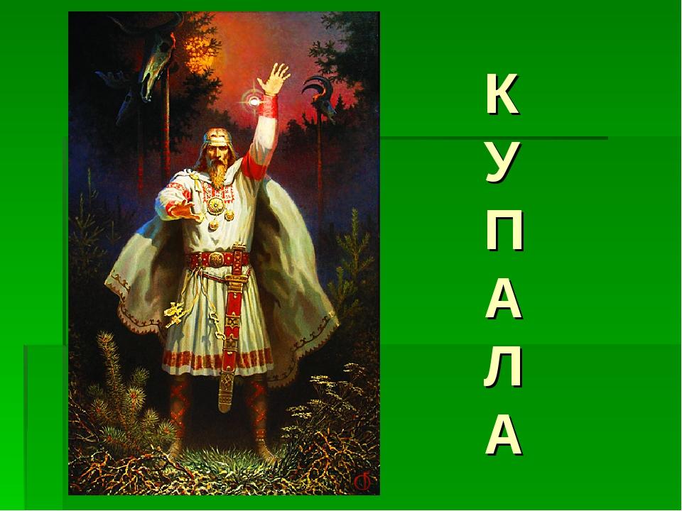 К У П А Л А