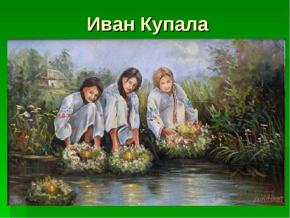 Иван Купала