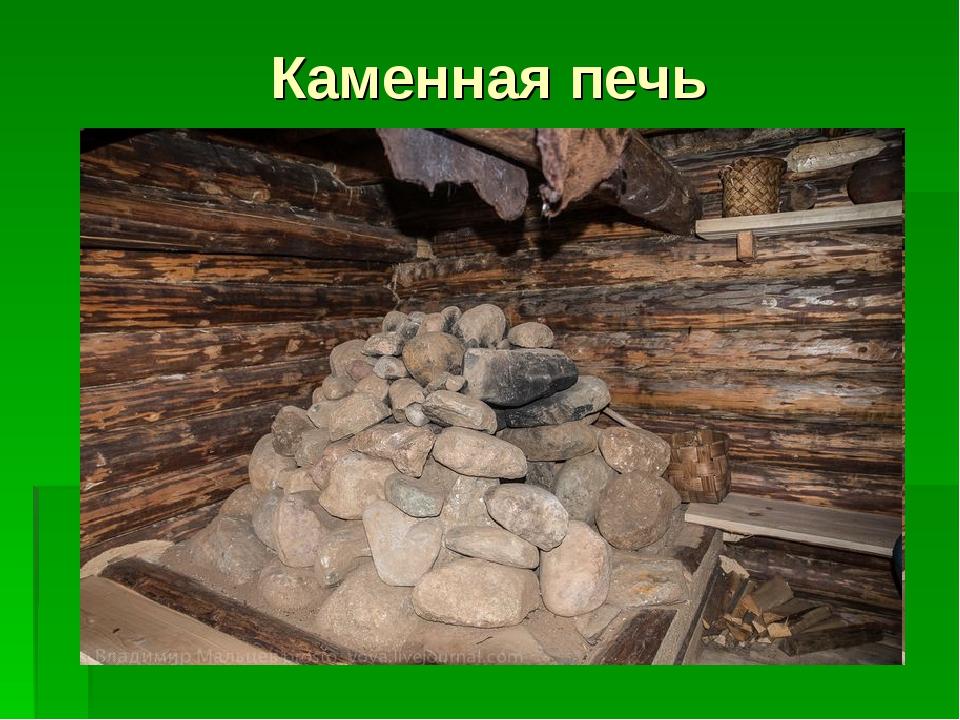 Каменная печь