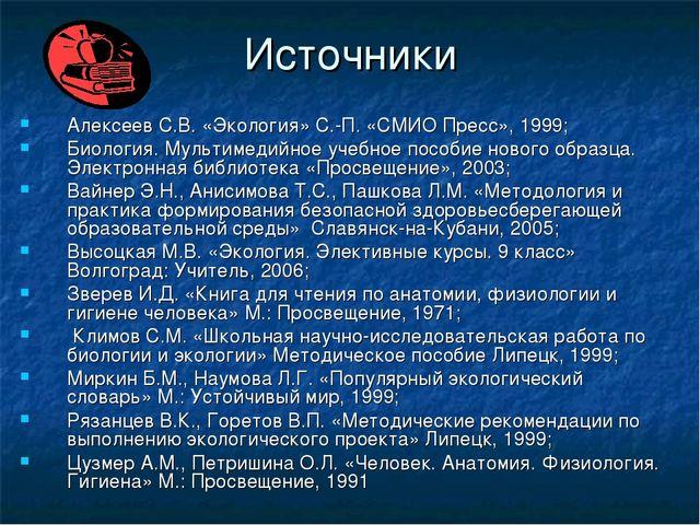 Источники Алексеев С.В. «Экология» С.-П. «СМИО Пресс», 1999; Биология. Мульти...