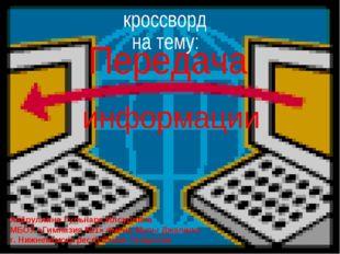 Хайруллина Гульнара Илсуровна МБОУ «Гимназия №1» имени Мусы Джалиля г. Нижнек