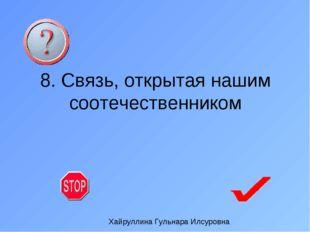 8. Связь, открытая нашим соотечественником Хайруллина Гульнара Илсуровна