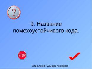 9. Название помехоустойчивого кода. Хайруллина Гульнара Илсуровна