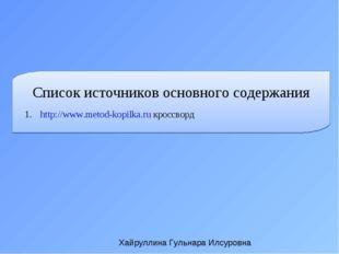Список источников основного содержания 1. http://www.metod-kopilka.ru кроссв