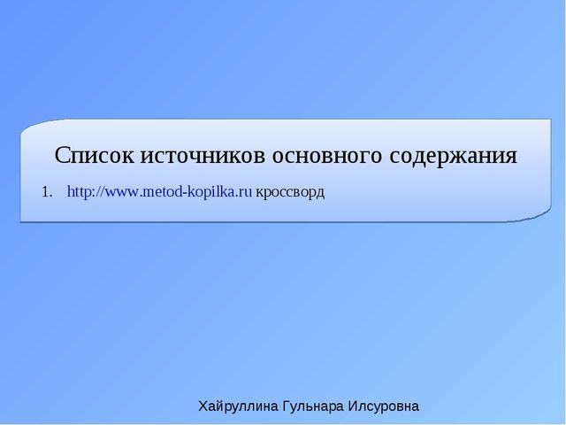 Список источников основного содержания 1. http://www.metod-kopilka.ru кроссв...