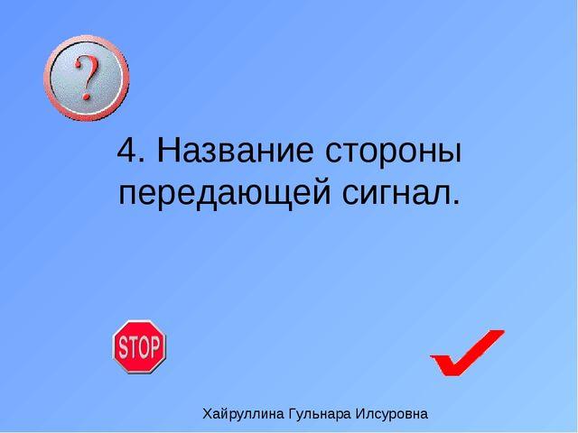4. Название стороны передающей сигнал. Хайруллина Гульнара Илсуровна
