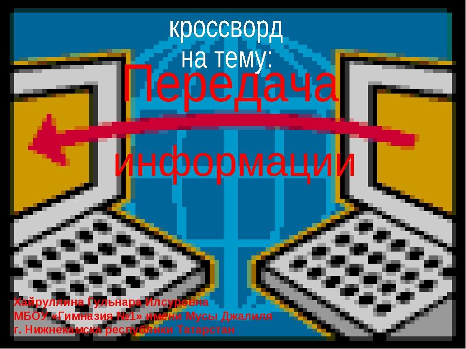 Хайруллина Гульнара Илсуровна МБОУ «Гимназия №1» имени Мусы Джалиля г. Нижнек...