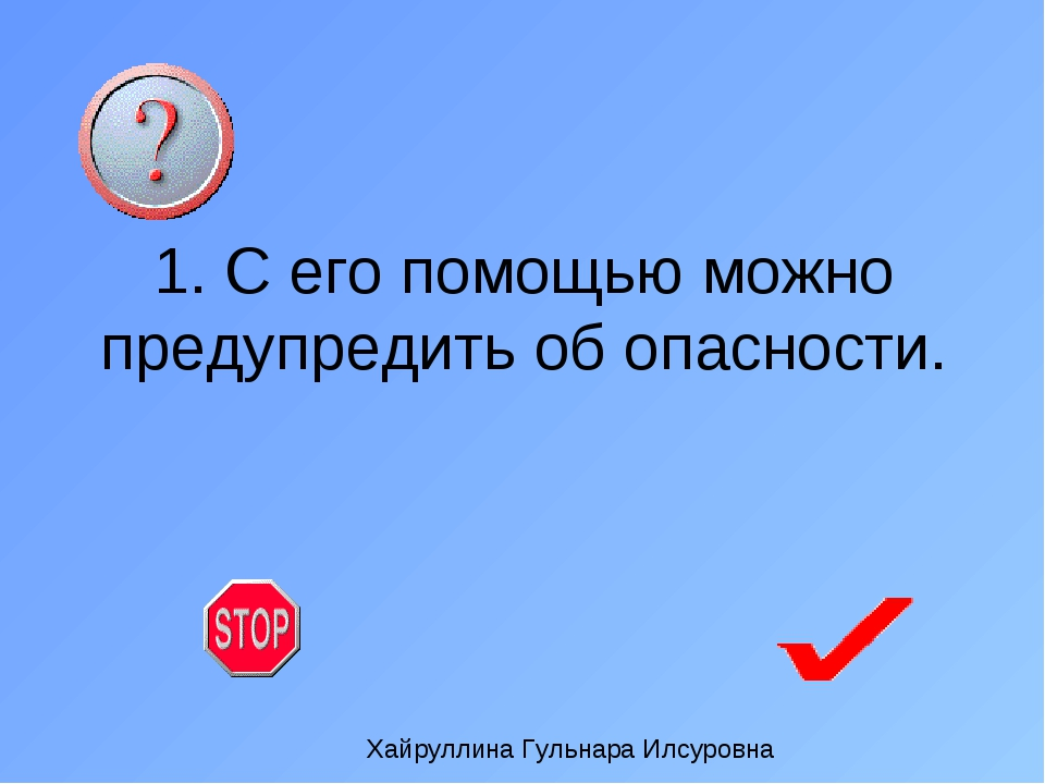 1. С его помощью можно предупредить об опасности. Хайруллина Гульнара Илсуровна